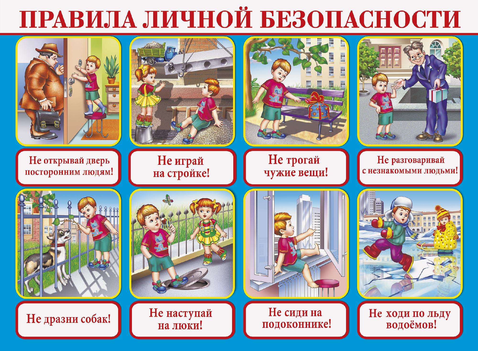 Правила личной безопасности