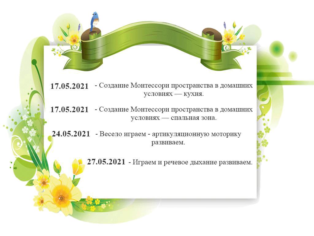 май-1